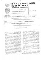 Патент 303004 Ротор турбогенератора