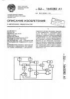Патент 1643282 Устройство для определения проследования подвижного состава