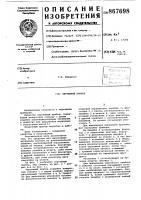 Патент 867698 Чертежный прибор