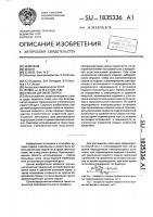Патент 1835336 Способ дуговой сварки