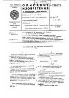 Патент 738673 Собиратель для флотации несульфидных руд