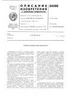 Патент 241100 Способ дозирования жидкости