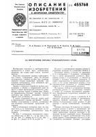 Патент 455768 Внутренняя оправка трубосварочного стана