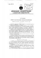 Патент 87117 Прибор для испытания упругости материалов