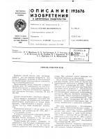 Патент 193676 Патент ссср  193676