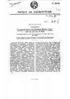 Патент 33055 Соломорезка