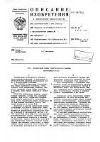 Патент 587561 Добавочный полюс электрической машины постоянного тока