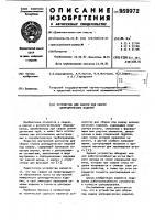 Патент 959972 Устройство для сборки под сварку цилиндрических изделий