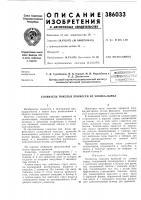 Патент 386033 Патент ссср  386033