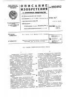 Патент 893482 Головка электродообмазочного пресса