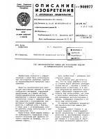 Патент 946977 Высокоскоростная машина для прессования изделий из порошкообразного материала