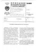 Патент 261800 Разборщик длинностебельчатых материалов