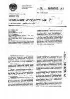 Патент 1818705 Наборный диск номеронабирателя