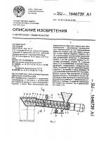 Патент 1646739 Устройство для формирования обратной стороны шва