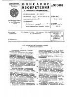 Патент 970081 Устройство для измерения угловых и линейных координат