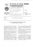 Патент 202052 Способ изготовления пластинчатых пружин с криволинейным профилем