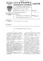 Патент 647870 Многоканальное приемное устройство