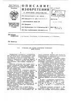Патент 610647 Установка для сварки внутренних продольных швов обечаек