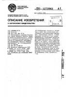 Патент 1273963 Устройство для считывания информации
