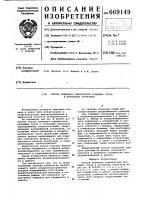 Патент 669149 Способ снижения температуры уходящих газов в котельных агрегатах