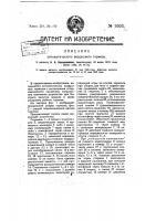 Патент 9303 Автоматический воздушный тормоз
