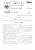 Патент 472634 Измельчитель кормов