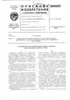 Патент 365623 Устройство для определения компрессионных и просадочных свойств грунта