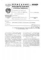 Патент 455829 Способ изготовления трубопроводов из эмалированных труб