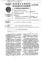 Патент 778791 Головка гомогенизатора