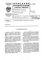 Патент 556922 Роликовый манипулятор