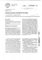 Патент 1792589 Пневмотранспортирующий аппарат уборочной машины