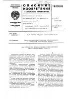 Патент 673846 Устройство для получения стереоснимков пространственного объекта