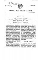 Патент 16353 Обдирочная машина для кенафа