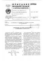 Патент 299516 Композиция на основе полиэтилвьд..^:!::::!::