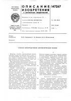 Патент 147267 Способ электродуговой автоматической сварки