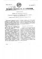 Патент 25291 Прибор для отмеривания жидкости