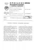 Патент 305304 Клапанное устройство с разрушаемой диафрагмой