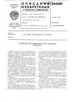 Патент 244600 Устройство для поперечной резки листовогоматериала