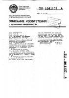 Патент 1041157 Собиратель для флотации сильвинитовых руд