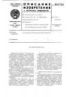 Патент 941782 Пароохладитель