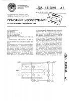 Патент 1319286 Устройство компенсации помех