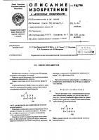 Патент 512794 Способ флотации угля