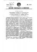 Патент 35365 Приспособление к каландру для диагональной резки прорезиненного материала на серую ленточку