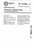 Патент 1175886 Печь