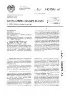 Патент 1835594 Асинхронный двигатель