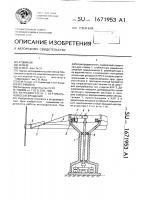 Патент 1671953 Ветродвигатель с вертикальной осью вращения