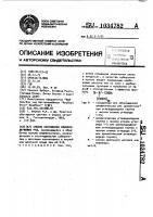 Патент 1034782 Способ обогащения оловосодержащих руд