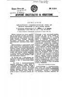 Патент 35364 Приспособление к подошворезательному станку для удаления вырезанных из листа резины подошв