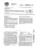 Патент 1838343 Полимерная композиция