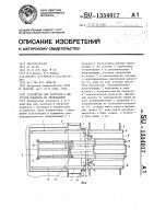 Патент 1354017 Устройство для загрузки и выгрузки поддонов из термокамеры